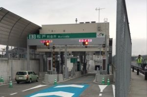 東京外環自動車道 松戸IC料金所棟